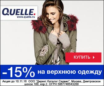 Квелли Магазин Женской Одежды
