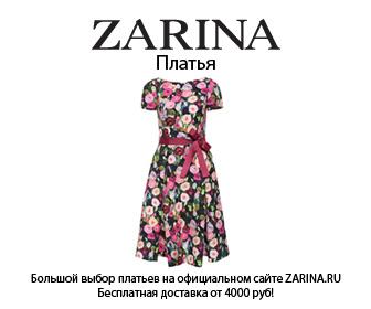 Zara.Ru Каталог Одежды